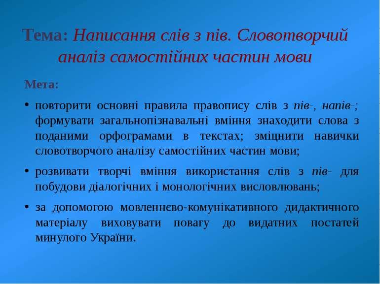 Тема: Написання слів з пів. Словотворчий аналіз самостійних частин мови Мета:...