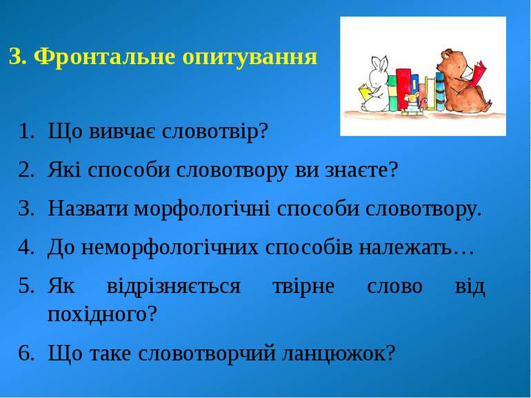 3. Фронтальне опитування Що вивчає словотвір? Які способи словотвору ви знаєт...