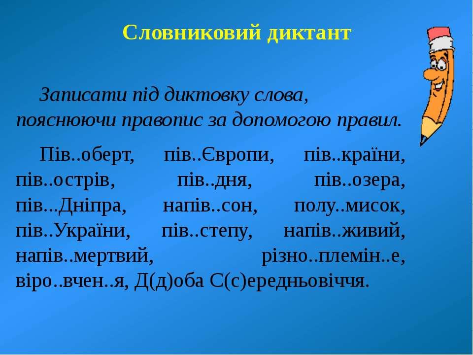 Словниковий диктант Записати під диктовку слова, пояснюючи правопис за допомо...