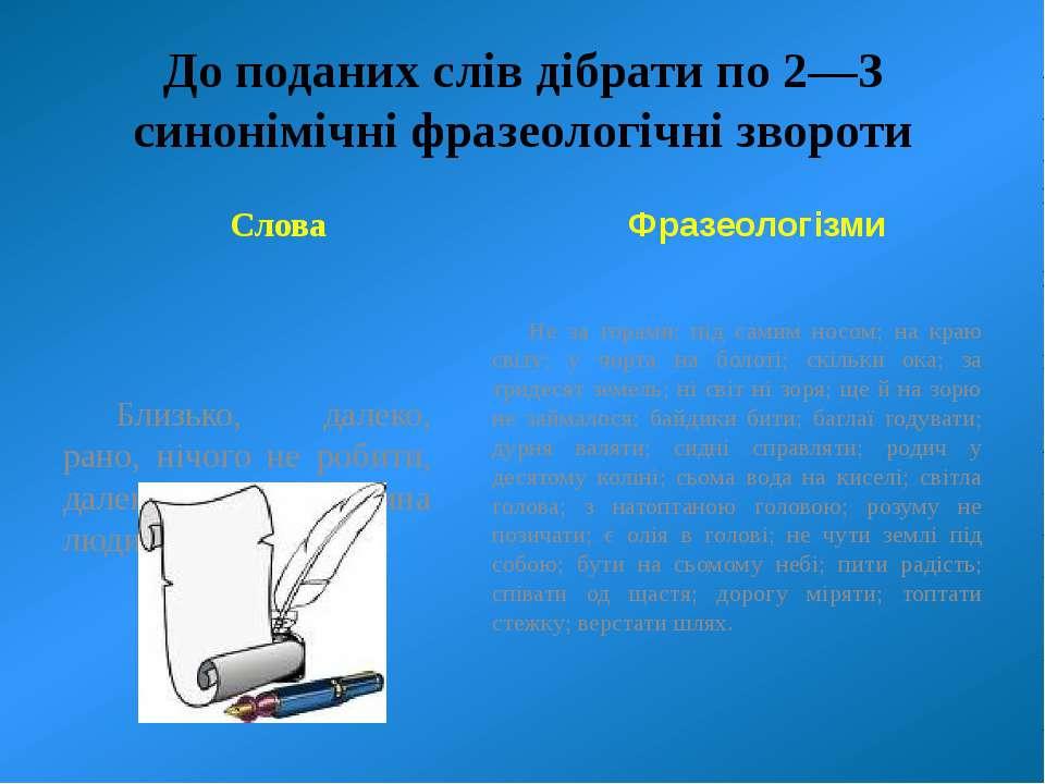 До поданих слів дібрати по 2—3 синонімічні фразеологічні звороти Слова Близьк...
