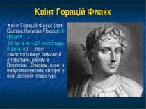 Квінт Горацій Флакк Квінт Горацій Флакк (лат. Quintus Horatius Flaccus; 8 гру...