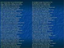 Досить тоді написав я, та все, що вважав негодящим, Сам я - суворий співець -...