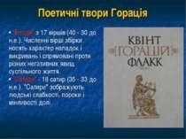 """Поетичні твори Горація • """"Еподи"""" з 17 віршів (40 - 30 до н.е.). Численні вірш..."""