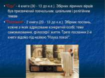 """• """"Оди"""" - 4 книги (30 - 13 до н.е.). Збірник ліричних віршів був присвячений ..."""