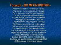 Горацій «ДО МЕЛЬПОМЕНИ» Мій пам'ятник стоїть триваліший від міді. Піднісся ві...