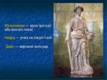 Мельпомена — муза трагедії або взагалі поезії. Авфід — річка на півдні Італії...