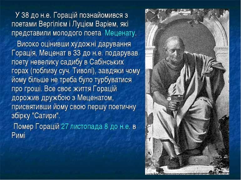 У 38 до н.е. Горацій познайомився з поетами Вергілієм і Луцієм Варіем, які пр...