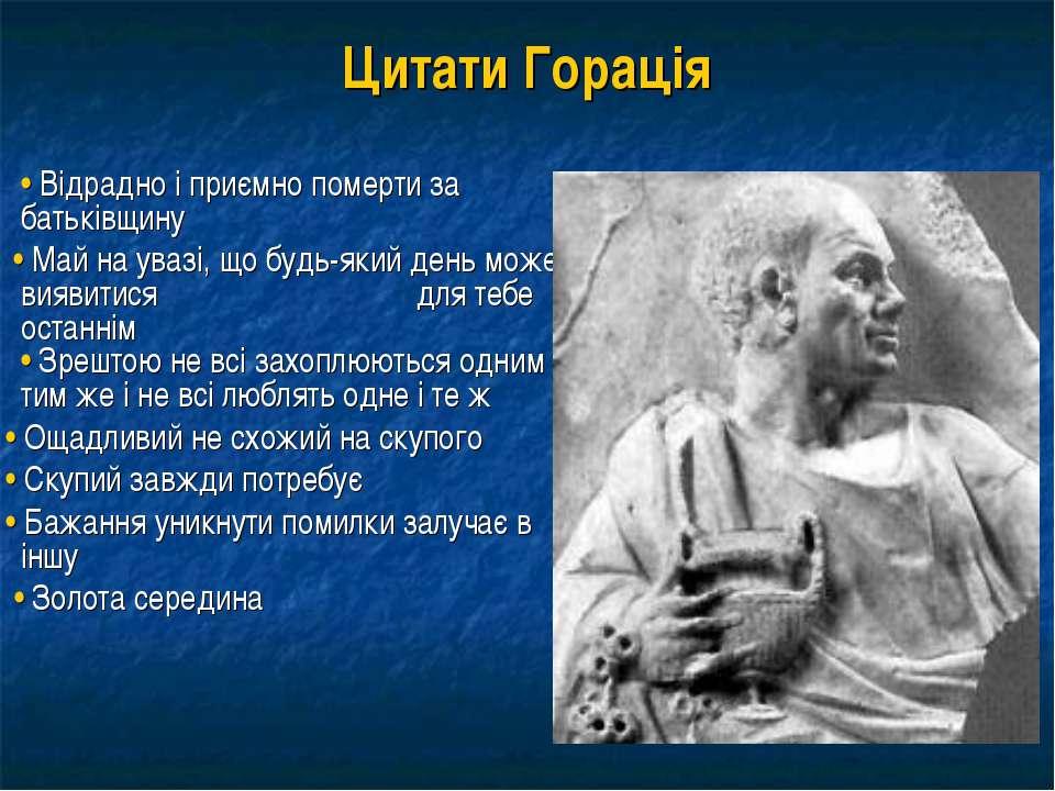 Цитати Горація  • Відрадно і приємно померти за батьківщину • Май на увазі, ...