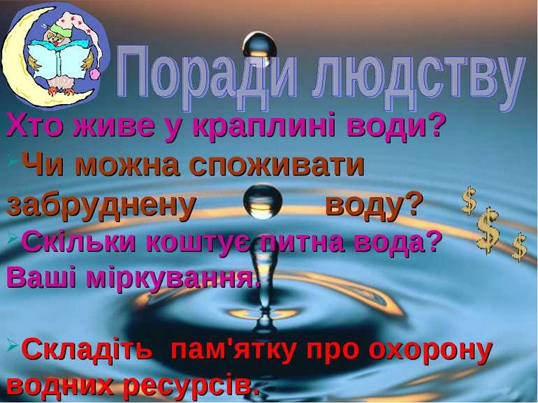 Хто живе у краплині води? Чи можна споживати забруднену воду? Скільки коштує ...