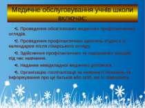 Медичне обслуговування учнів школи включає: 1. Проведення обов'язкових медичн...
