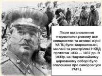 Після встановлення «червоного» режиму все священство та активні вірні УАПЦ бу...