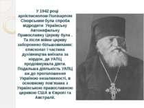 У 1942 році архієпископом Полікарпом Сікорським була спроба відродити Українс...