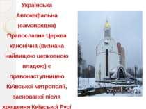 Українська Автокефальна (самоврядна) Православна Церква канонічна (визнана на...