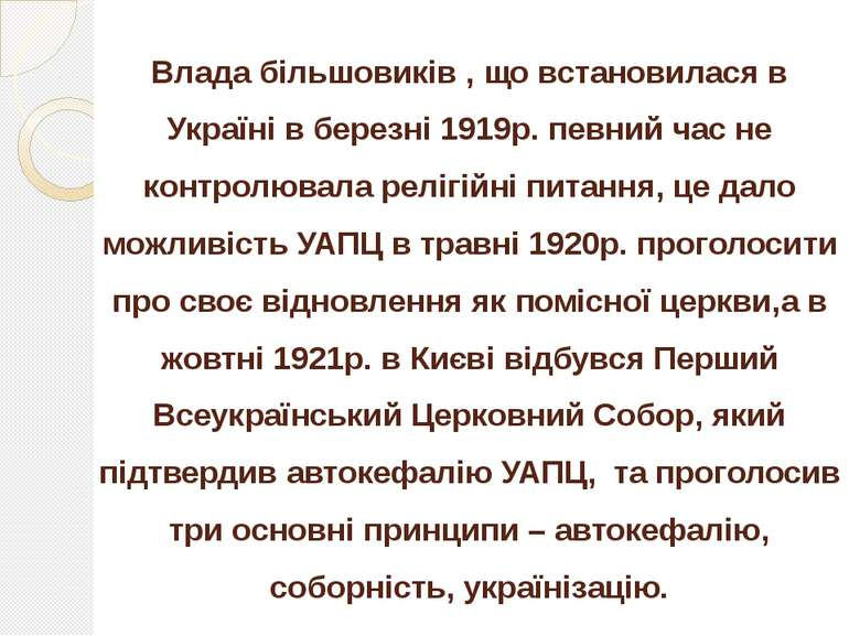 Влада більшовиків , що встановилася в Україні в березні 1919р. певний час не ...