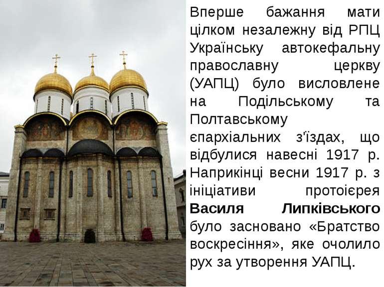 Вперше бажання мати цілком незалежну від РПЦ Українську автокефальну правосла...