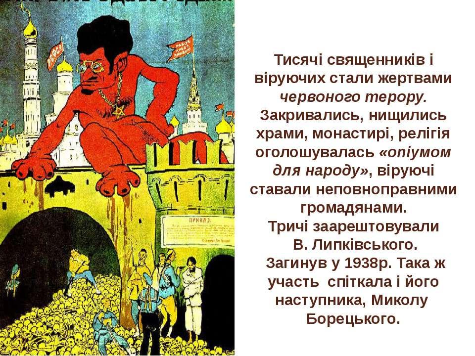 Тисячі священників і віруючих стали жертвами червоного терору. Закривались, н...