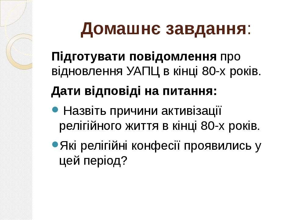 Домашнє завдання: Підготувати повідомлення про відновлення УАПЦ в кінці 80-х ...