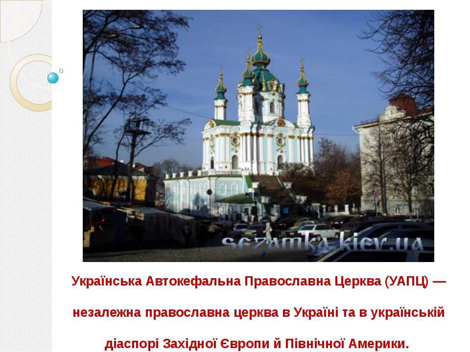 Українська Автокефальна Православна Церква (УАПЦ) — незалежна православна цер...