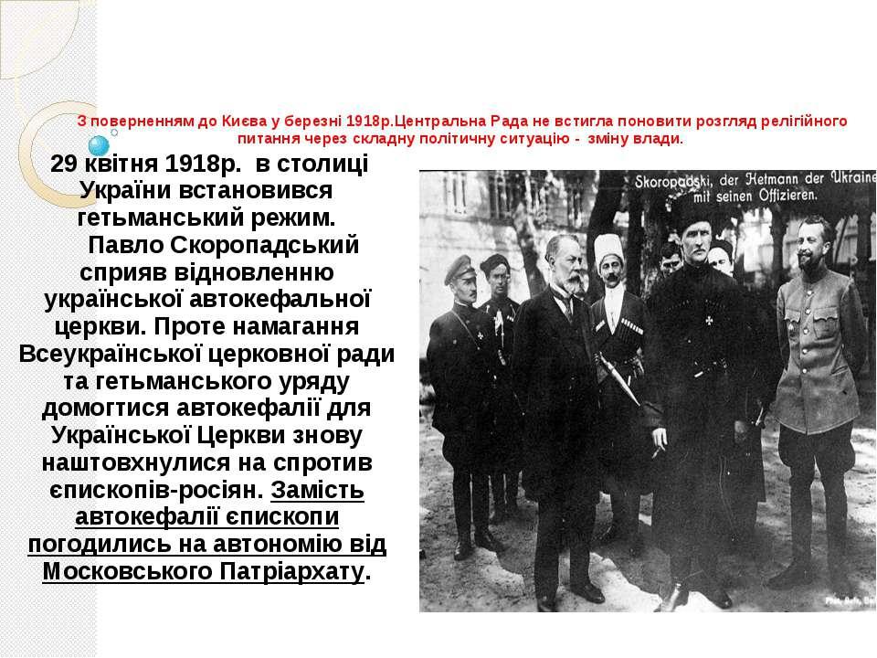 З поверненням до Києва у березні 1918р.Центральна Рада не встигла поновити ро...