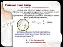 Оптична сила лінзи дптр D > 0 для збиральних лінз D < 0 для розсіювальних лін...