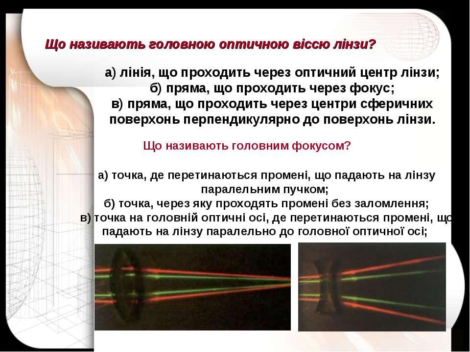 Що називають головною оптичною віссю лінзи? а) лінія, що проходить через опти...