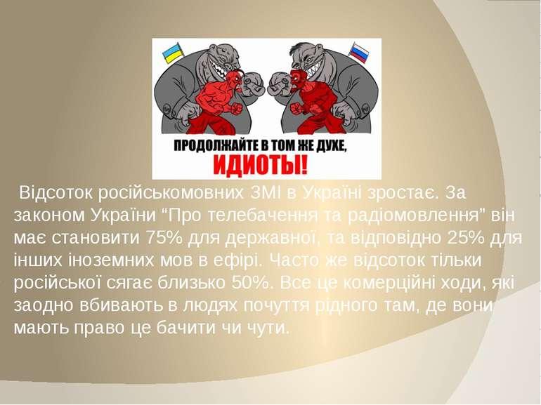 """Відсоток російськомовних ЗМІ в Україні зростає. За законом України """"Про телеб..."""
