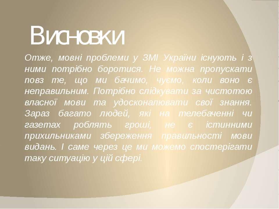 Висновки Отже, мовні проблеми у ЗМІ України існують і з ними потрібно боротис...