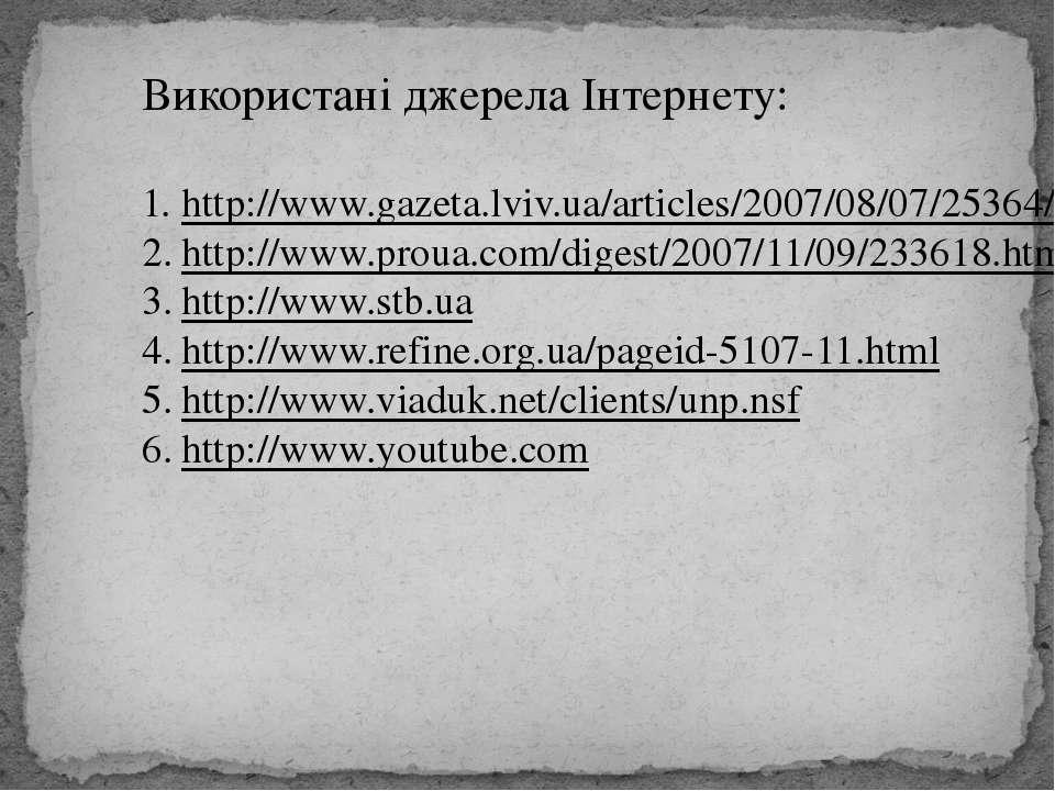 Використані джерела Інтернету: http://www.gazeta.lviv.ua/articles/2007/08/07/...