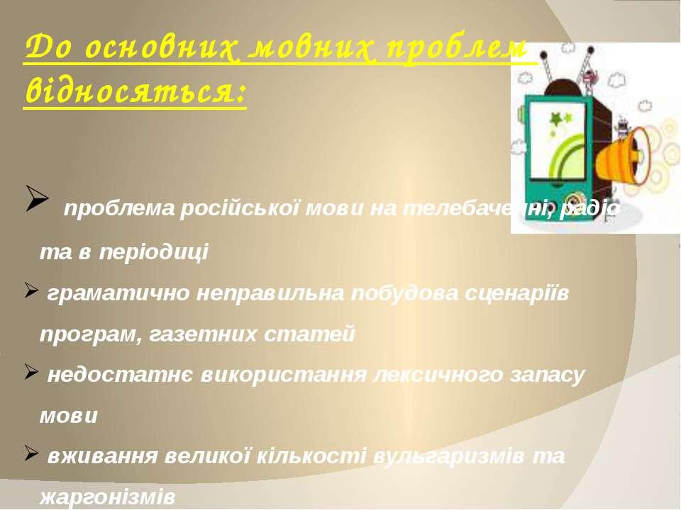 До основних мовних проблем відносяться: проблема російської мови на телебачен...