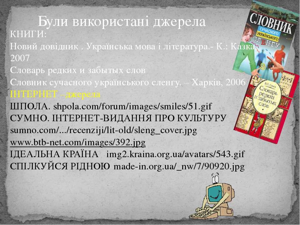 КНИГИ: Новий довідник . Українська мова і література.- К.: Казка, 2007 Словар...