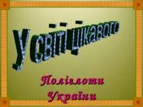 Поліглоти України