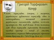 Григорій Порфирович Кочур поет, перекладач, історик і теоретик українського х...