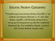 Василь Якович Єрошенко Український письменник вільно володів 12-ма мовами (за...