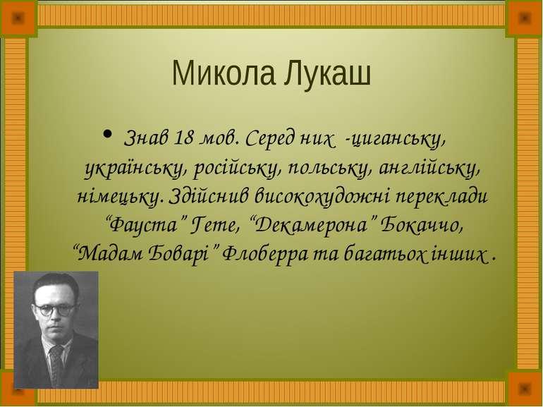 Микола Лукаш Знав 18 мов. Серед них -циганську, українську, російську, польсь...