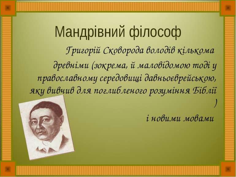 Мандрівний філософ Григорій Сковорода володів кількома древніми (зокрема, й м...