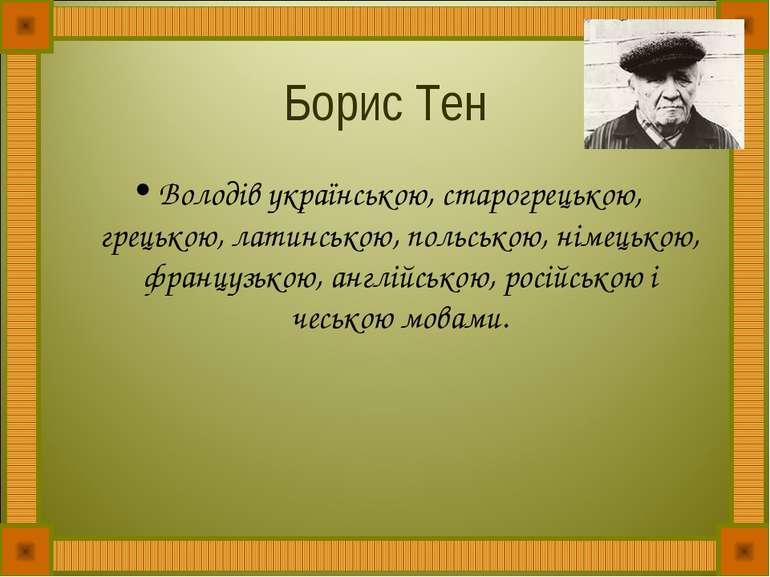 Борис Тен Володів українською, старогрецькою, грецькою, латинською, польською...