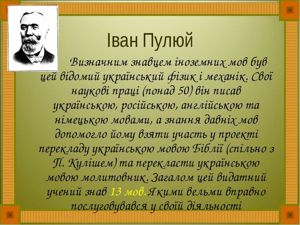 Іван Пулюй Визначним знавцем іноземних мов був цей відомий український фізик ...