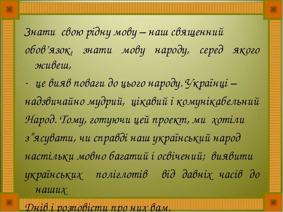 Знати свою рідну мову – наш священний обов'язок, знати мову народу, серед яко...