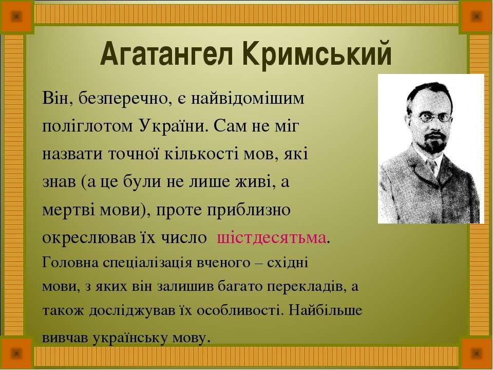 Агатангел Кримський Він, безперечно, є найвідомішим поліглотом України. Сам н...