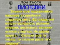 ВИСНОВКИ Знання мов надзвичайно важливе у сприйнятті людиною світу. Всі люди,...