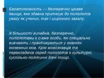 Багатомовність — безперечно цікаве явище, яке здавна притягує до поліглотів у...