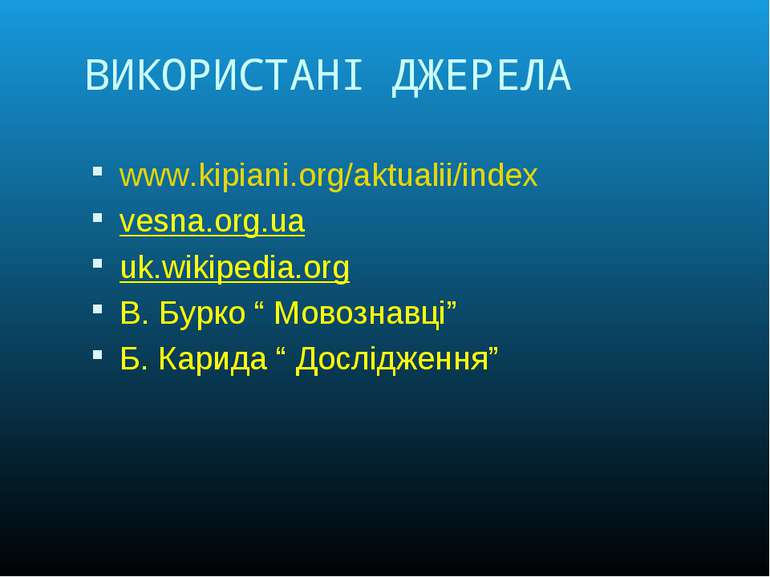 ВИКОРИСТАНІ ДЖЕРЕЛА www.kipiani.org/aktualii/index vesna.org.ua uk.wikipedia....