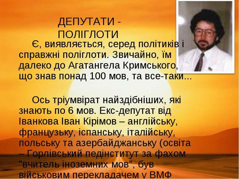 ДЕПУТАТИ - ПОЛІГЛОТИ Є, виявляється, серед політиків і справжні поліглоти. Зв...
