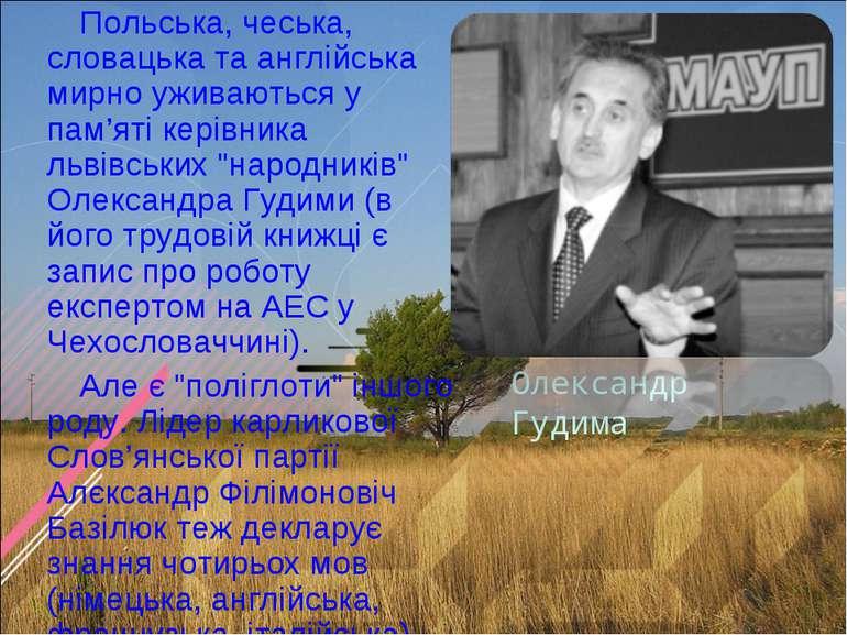 Олександр Гудима Польська, чеська, словацька та англійська мирно уживаються у...