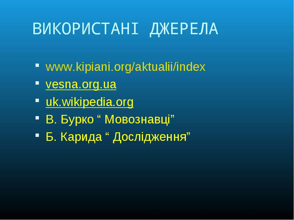 ВИКОРИСТАНІ ДЖЕРЕЛА www.kipiani.org/aktualii/index vesna.org.ua uk.wikipedia....