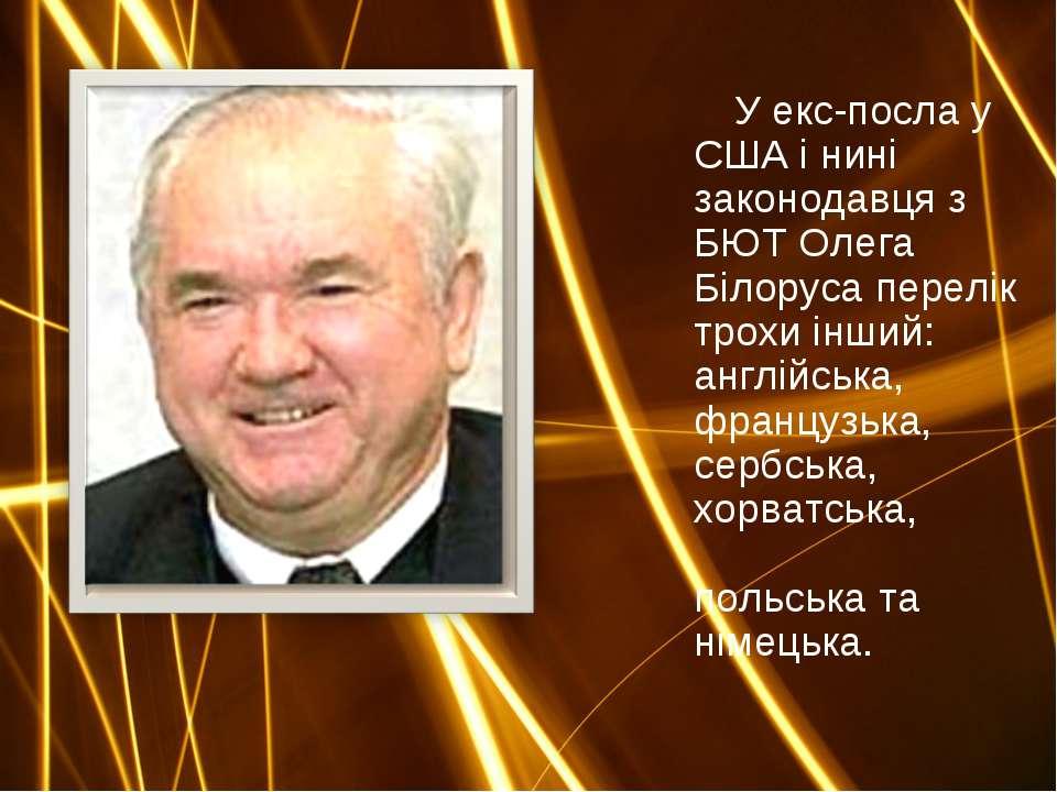У екс-посла у США і нині законодавця з БЮТ Олега Білоруса перелік трохи інший...