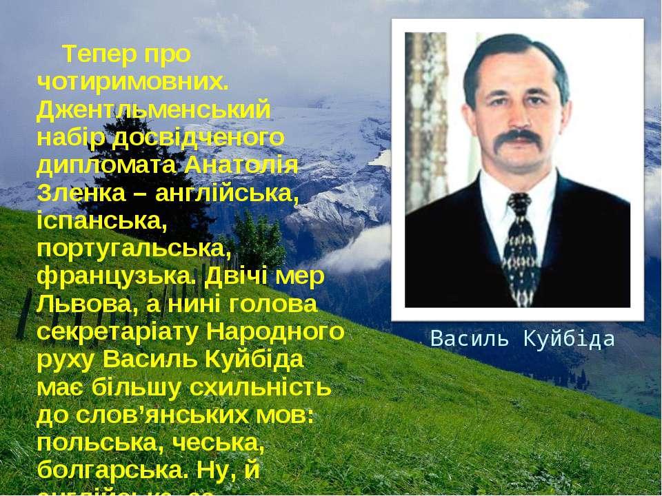 Василь Куйбіда Тепер про чотиримовних. Джентльменський набір досвідченого дип...