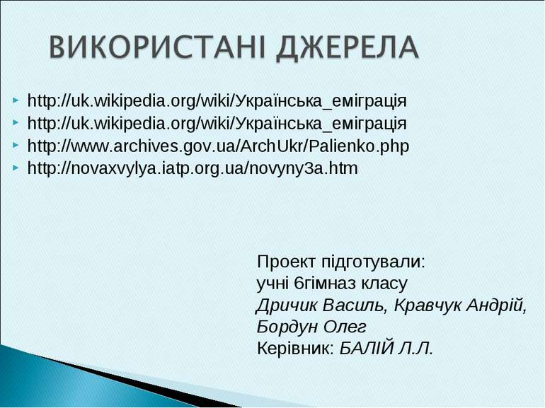 http://uk.wikipedia.org/wiki/Українська_еміграція http://uk.wikipedia.org/wik...