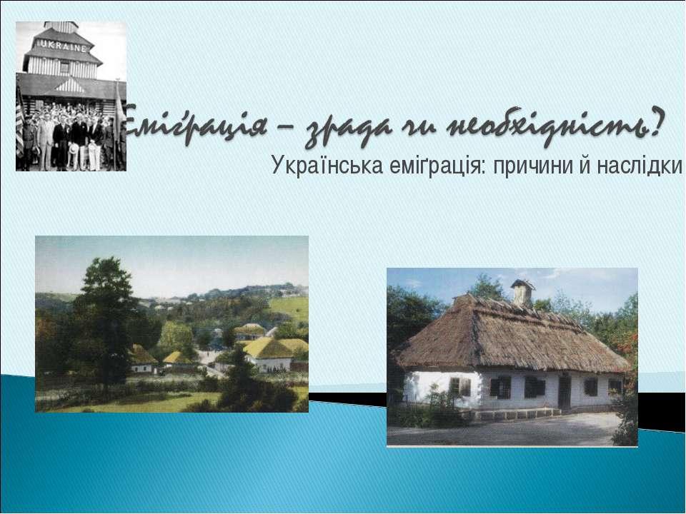 Українська еміґрація: причини й наслідки