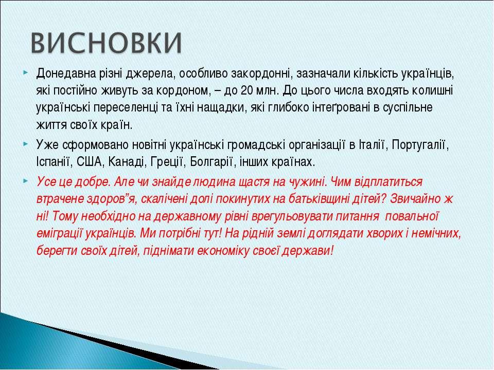 Донедавна різні джерела, особливо закордонні, зазначали кількість українців, ...